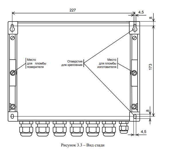 Габаритные размеры-2 тепловычислителя СПТ-961.2
