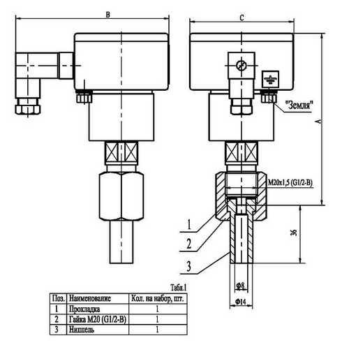 Габаритные размеры датчика давления МС-20