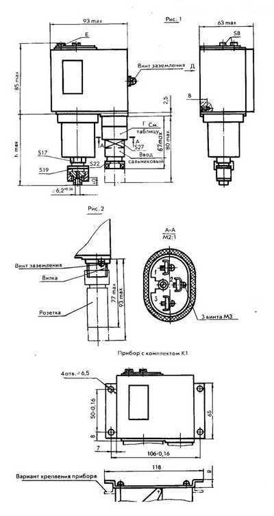 Габаритные размеры датчиков-реле давления ДЕМ-102