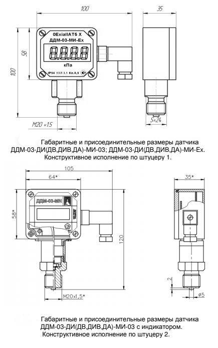 Габаритные размеры датчиков давления ДДМ-03-МИ(Ех)