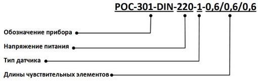 Форма заказа датчика-реле уровня РОС-01-DIN