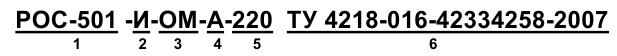 Код - форма заказа датчиков-реле РОС-501, -501И