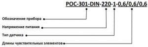 ros-301-din-1