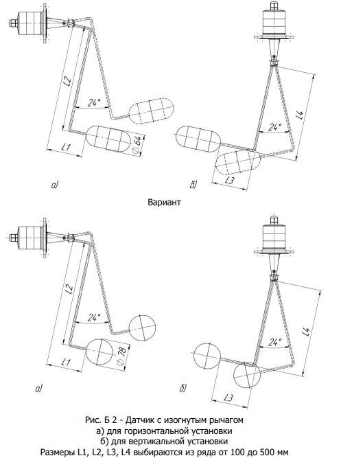 Габаритные размеры-2 датчика РОС400-2