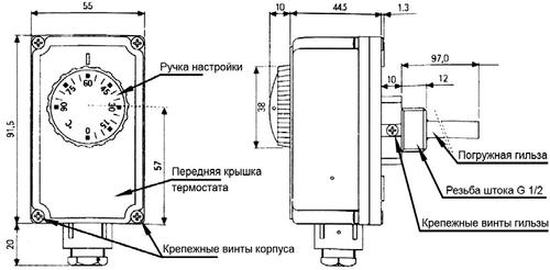 Габаритные размеры термостата ДР-ТП
