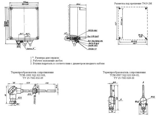 Габаритные размеры датчика Т419-2М (регулятора температуры)