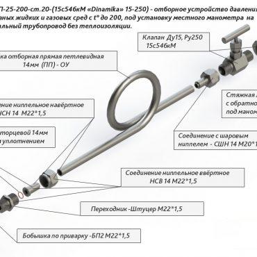 Отборное устройство давления ЗК14