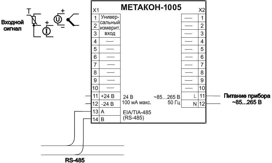 Схема МЕТАКОН-1005