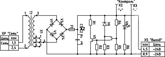 Схема. Блок питания БП-24