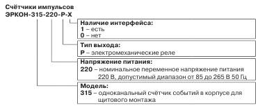 ЭРКОН-315 форма заказа