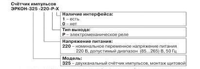 Форма заказа счетчика импульсов ЭРКОН-325