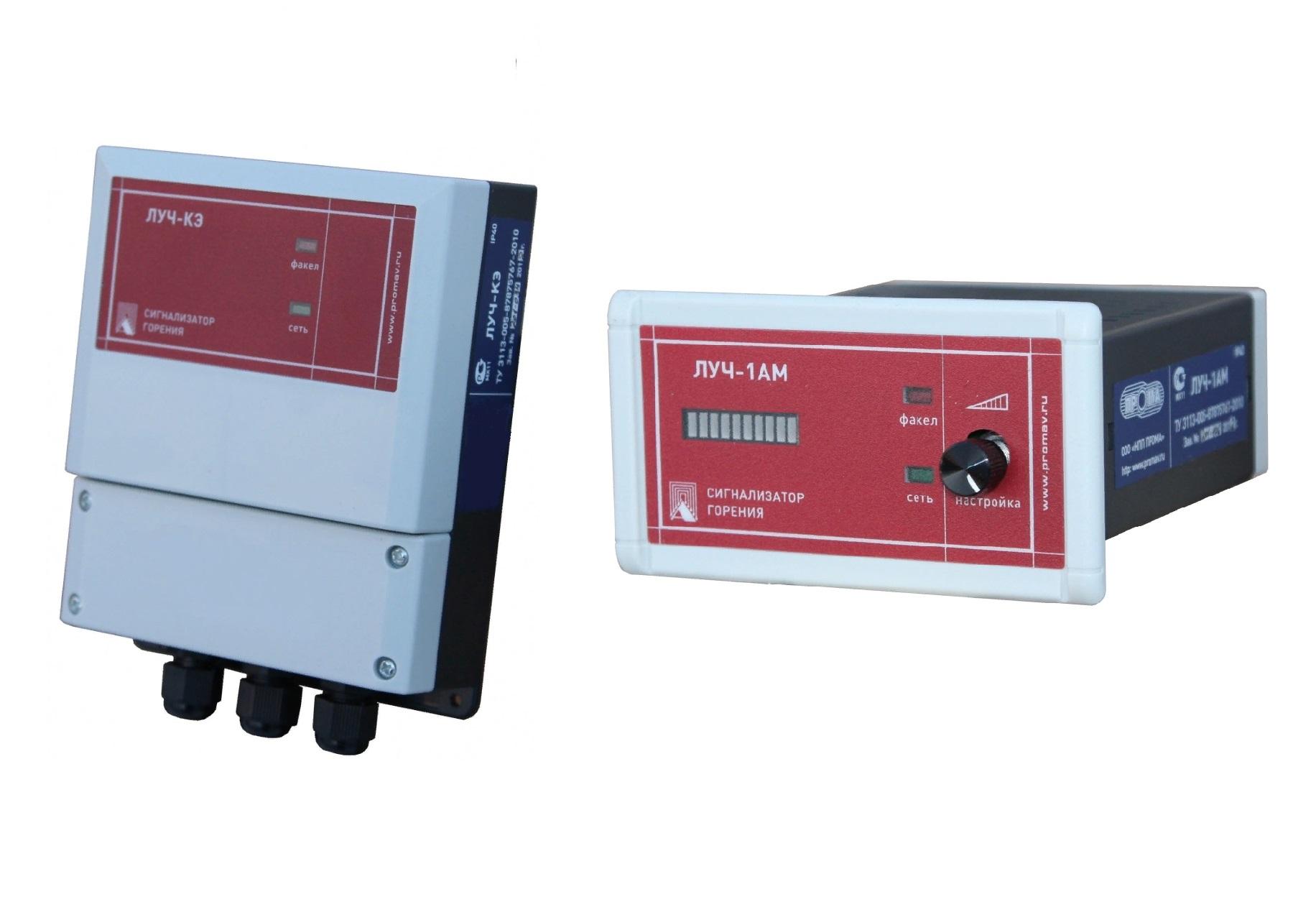 ЛУЧ-1АМ, ЛУЧ-КЭ сигнализаторы горения
