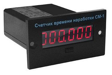 СМ-1 счетчик моточасов (времени наработки)