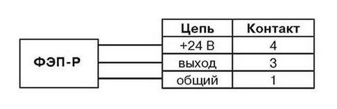 Схема соединений датчика пламени ФЭП-Р