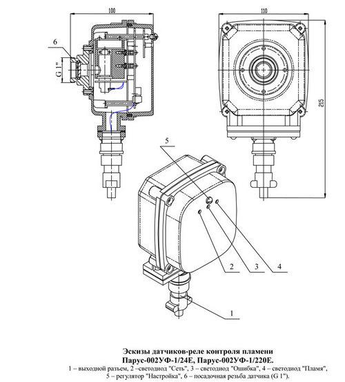 Чертеж датчика-реле контроля пламени Парус-002УФ-1Е