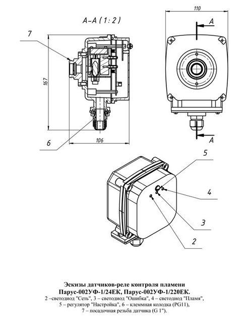 Чертеж датчика-реле контроля пламени Парус-002УФ-1ЕК