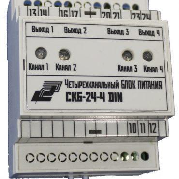 Блок питания четырехканальный СКБ-24-4 DIN