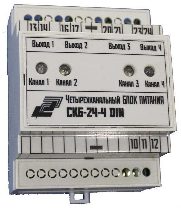 Блок питания СКБ-24-4-DIN четырехканальный