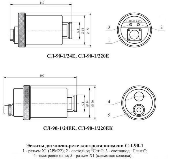 Чертеж датчиков-реле пламени СЛ-90-1Е