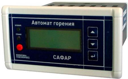 Автомат горения САФАР