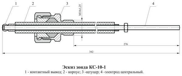 Чертеж зонда КС-10-1