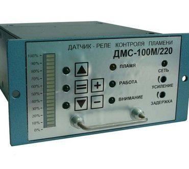 Датчик-реле контроля пламени ДМС-100М