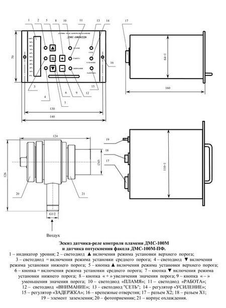 Чертеж датчиков пламени ДМС-100М(-ПФ)