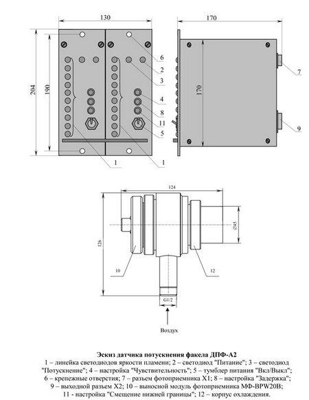 Чертеж датчиков погасания факела ДПФ-А2