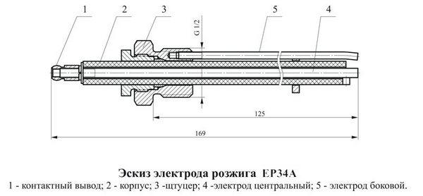 Чертеж электрода розжига ЕР34А