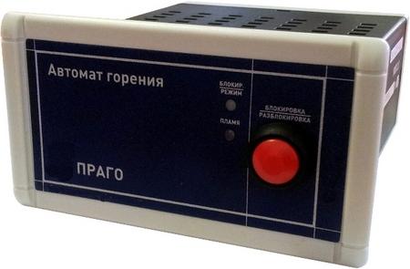 Автомат горения ПРАГО