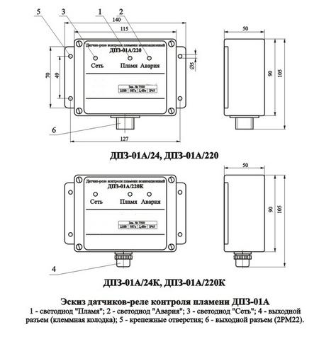 Габаритные размеры датчиков ДПЗ-01А