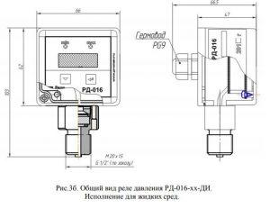 Габаритные размеры-2 реле РД-016-ДИ/ДИВ