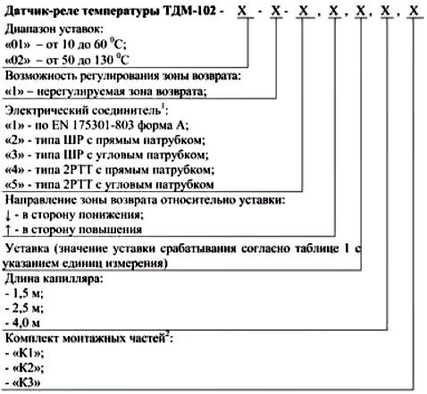 Реле температуры ТДМ-102