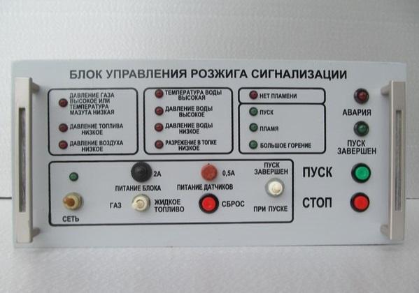 Блок БУРС-1В,-1П блок управления, розжига и сигнализации