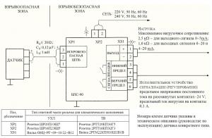 блок питания БПС-90 схема подключения