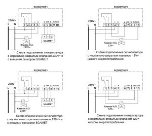 сигнализатор RGDMETMP1 схема подключения