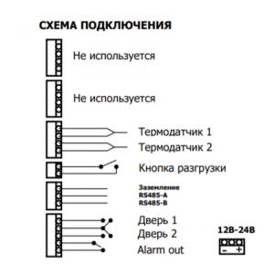 регистратор RMS-010 схема подключения