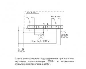 сигнализатор RGDCO0MP1 схема подключения