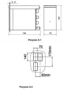 блок питания БПК-40 Ех размеры