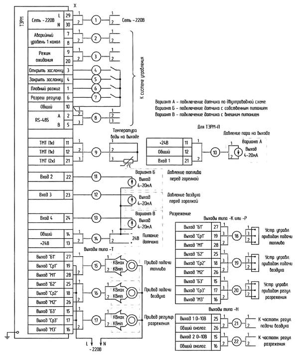 трёхканальный/четырёхкальный электронный регулятор ТЭРМ — схема подключения