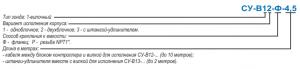 Сигнализатор уровня СУ-В1 форма заказа