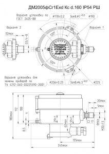 Габаритные размеры манометра ДМ2005фСг1Exd Кс
