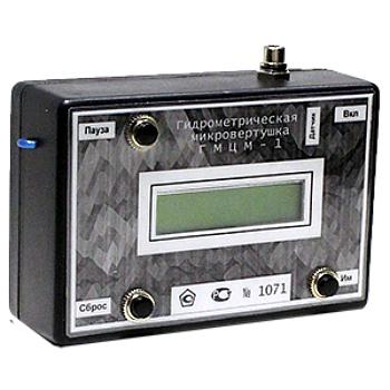 ГМЦМ-1,-1М микровертушка гидрометрическая (измеритель скорости течения воды)