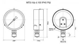 Манометр МП3-Уф с радиальным штуцером (РШ)