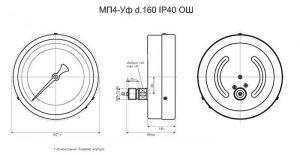Манометр МП4-Уф-160-IP40-ОШ с осевым штуцером