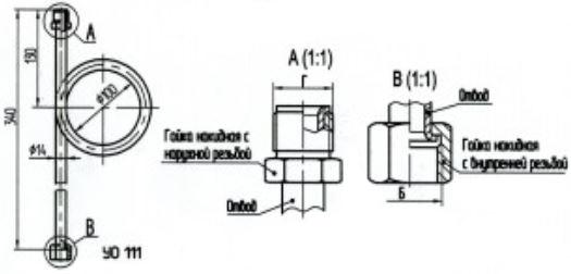 Устройства отборные с двумя гайками yo111