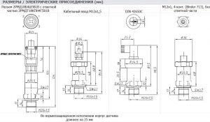 Габаритные размеры и электрические соединения датчиков APZ-1110
