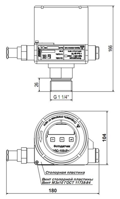 Габаритные размеры датчика пламени ФДС-103-Exd