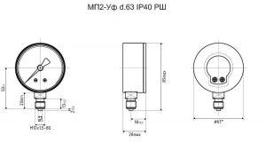 Манометр МП2-Уф-d.63-ШЗ40-РШ с радиальным штуцером