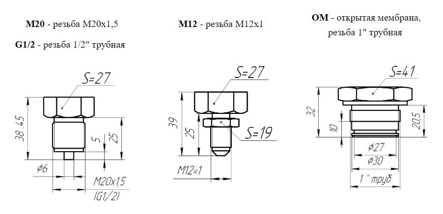 Варианты подсоединения к процессу для ЗОНД-20-ИД (ВД, ДИВ), ЗОНД-20-АД